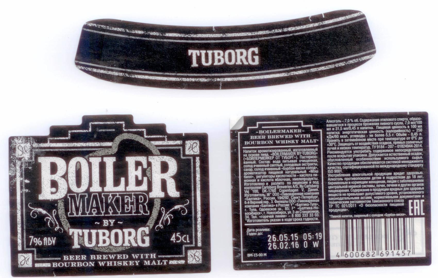 Пиво туборг  – разновидности датского пива и их отличия + видео   наливали