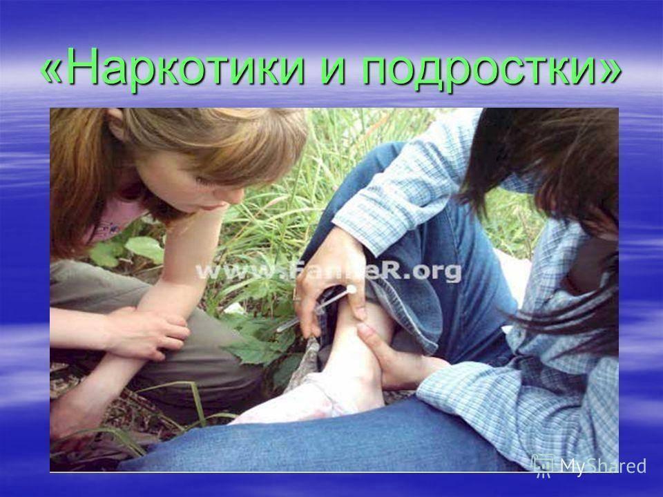 Актуальные проблемы подростковой наркомании