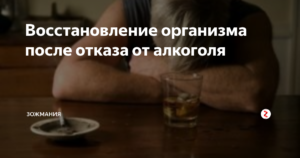 Отказ от алкоголя положительные изменения в организме и последствия запоев по дням