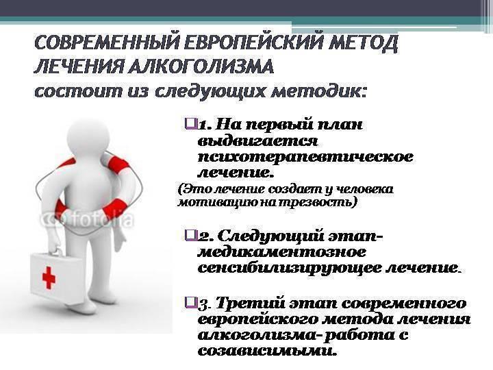 Об участии русской православной церкви в реабилитации наркозависимых