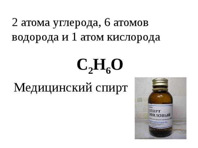 Формула спирта в химии питьевого