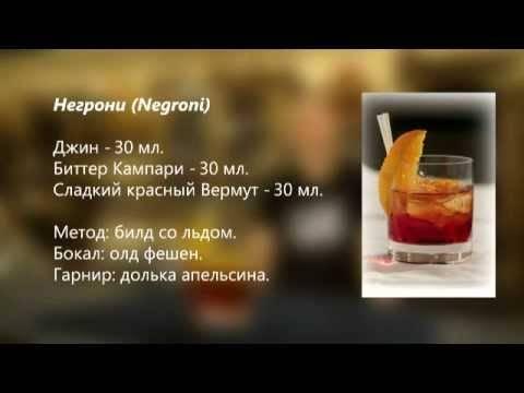 Рецепты приготовления коктейля негрони