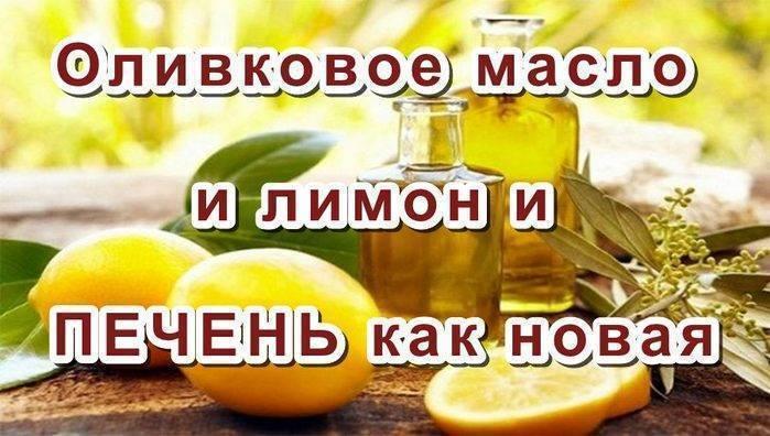 Чистка печени в домашних условиях оливковым маслом с лимоном