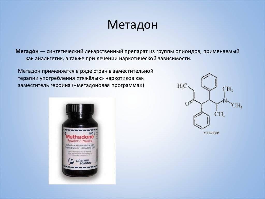 Как влияет метадон на здоровье и организм человека