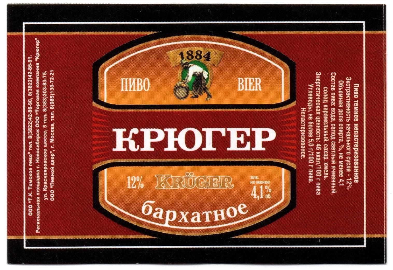 2.1 общая характеристика оао «томское пиво»
