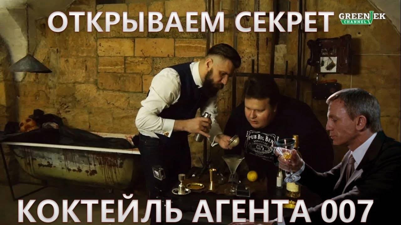 10 коктейлей джеймса бонда: что пил «главный» британский шпион   inshaker   яндекс дзен