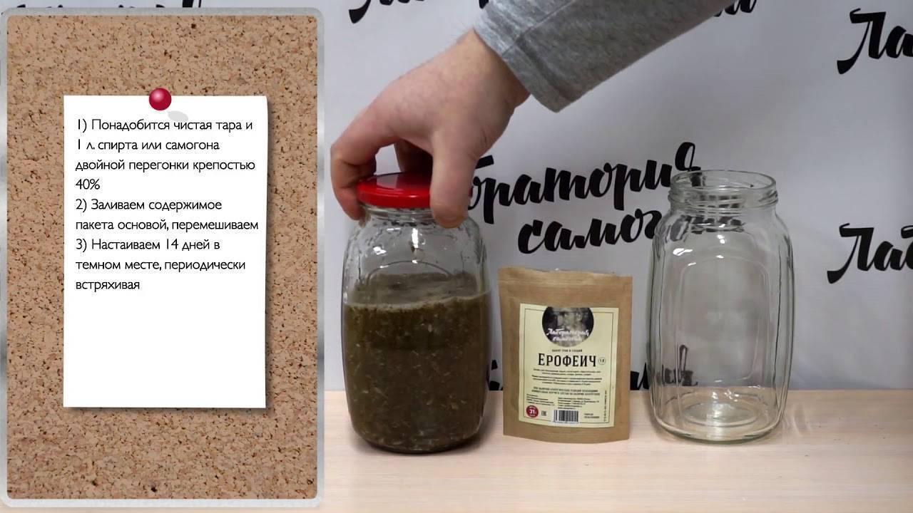 Рецепт приготовления самогона на травах