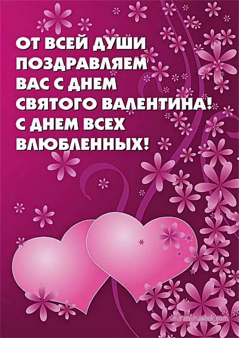Поздравления на 14 февраля с днём святого валентина