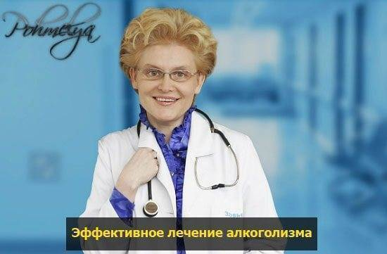 Елена Малышева и лечение алкоголизма по ее рекомендациям