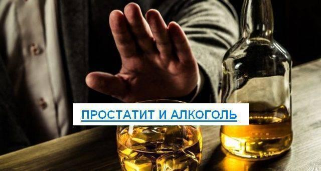 Можно ли при хроническом простатите употреблять алкоголь: вред напитков, как принимать, последствия