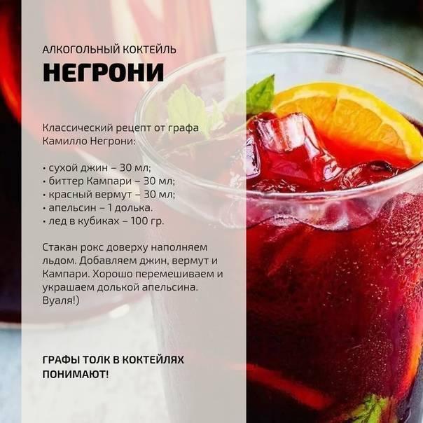 Коктейль негрони (negroni) — 4 рецепта приготовления в домашних условиях