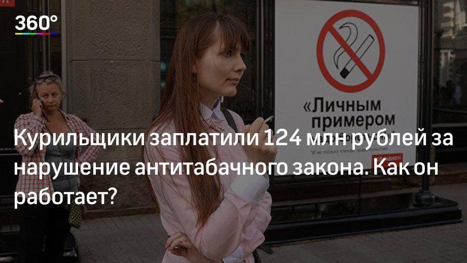 Закон об электронных сигаретах