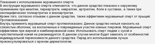 Муравьиный спирт для чего применяется? инструкция по применению от прыщей - rus-womens