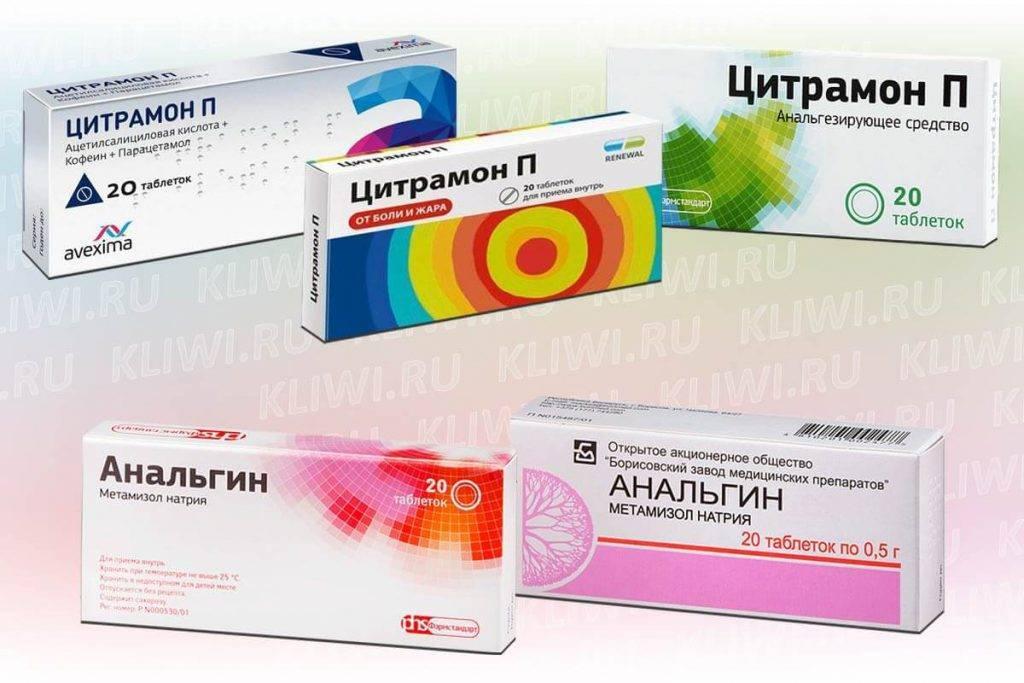 Пора забыть про это лекарство… анальгин уже запрещен в 42 странах мира!