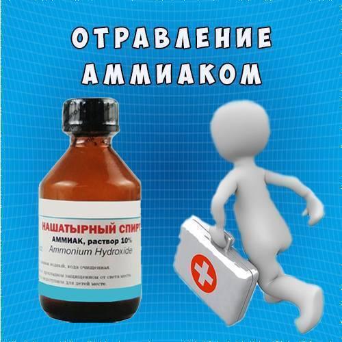 Отравление аммиаком: признаки, симптомы, первая помощь и лечение