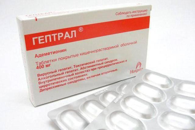 Гептор или гептрал что лучше мнение врачей
