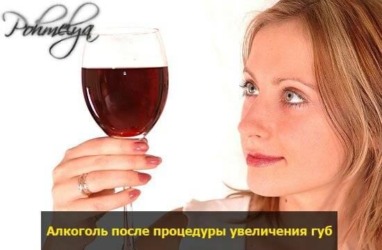 Ботокс после алкоголя и сколько нельзя пить после уколов