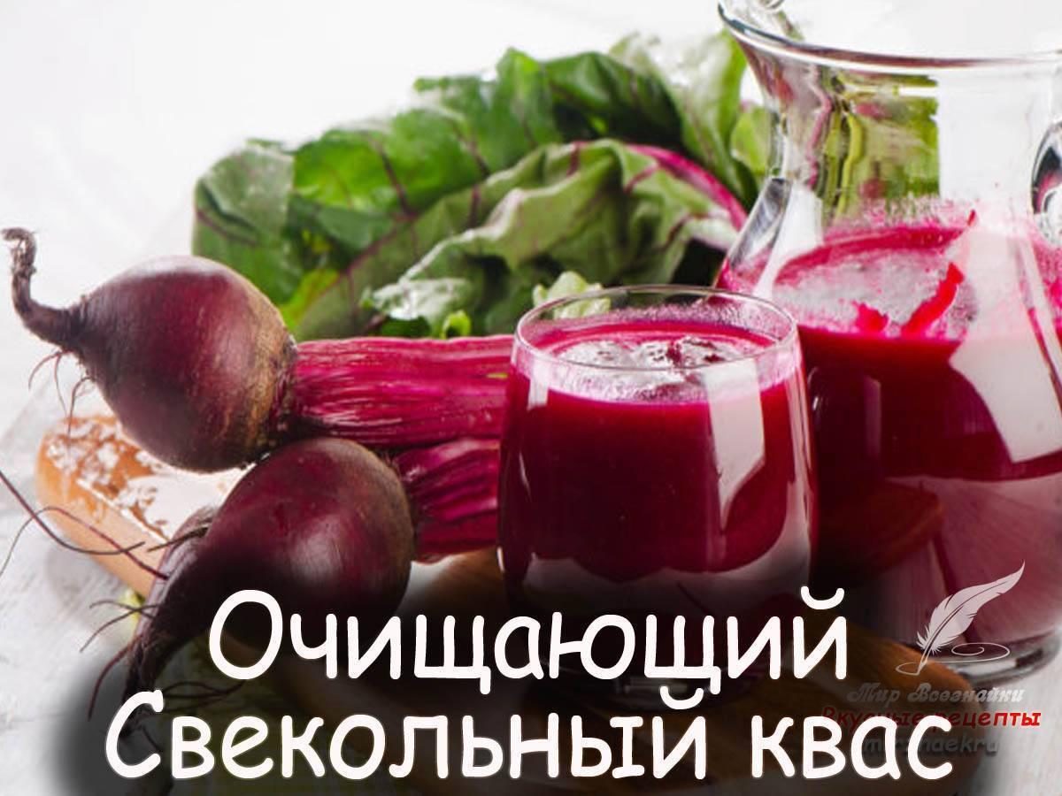 Свекольный квас на все случаи жизни – кулинарный рецепт