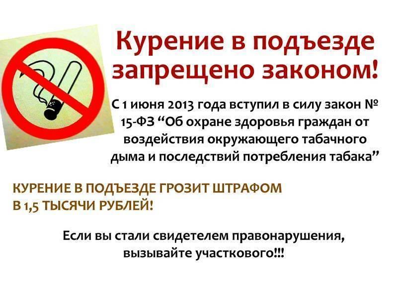 Как бороться с курящими соседями законными способами – куда и как жаловаться на соседа-курильщика?