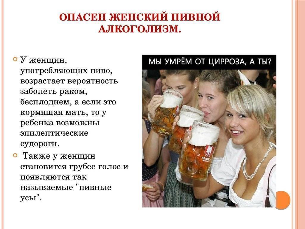 Вред пива: чем страшен пивной алкоголизм? — net-bolezniam.ru