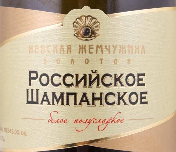 Ремюаж и дегоржаж на руси: краткая история русского шампанского