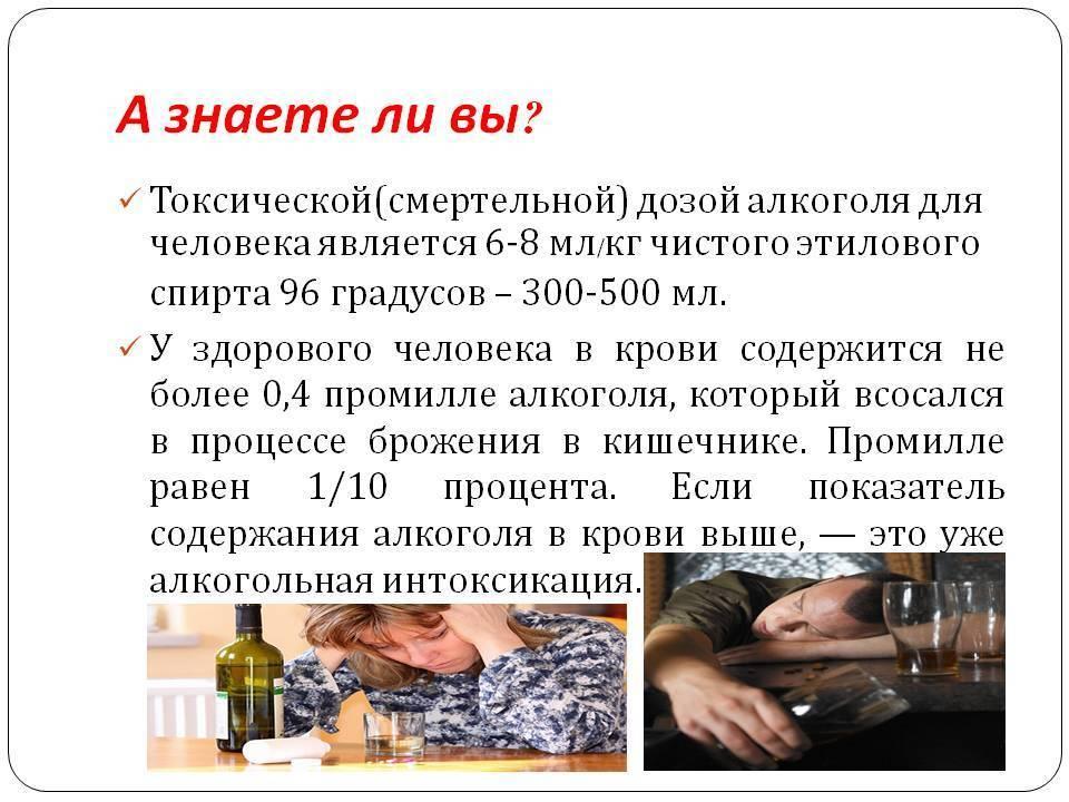 Сколько можно пить алкоголя. смертельная доза алкоголя
