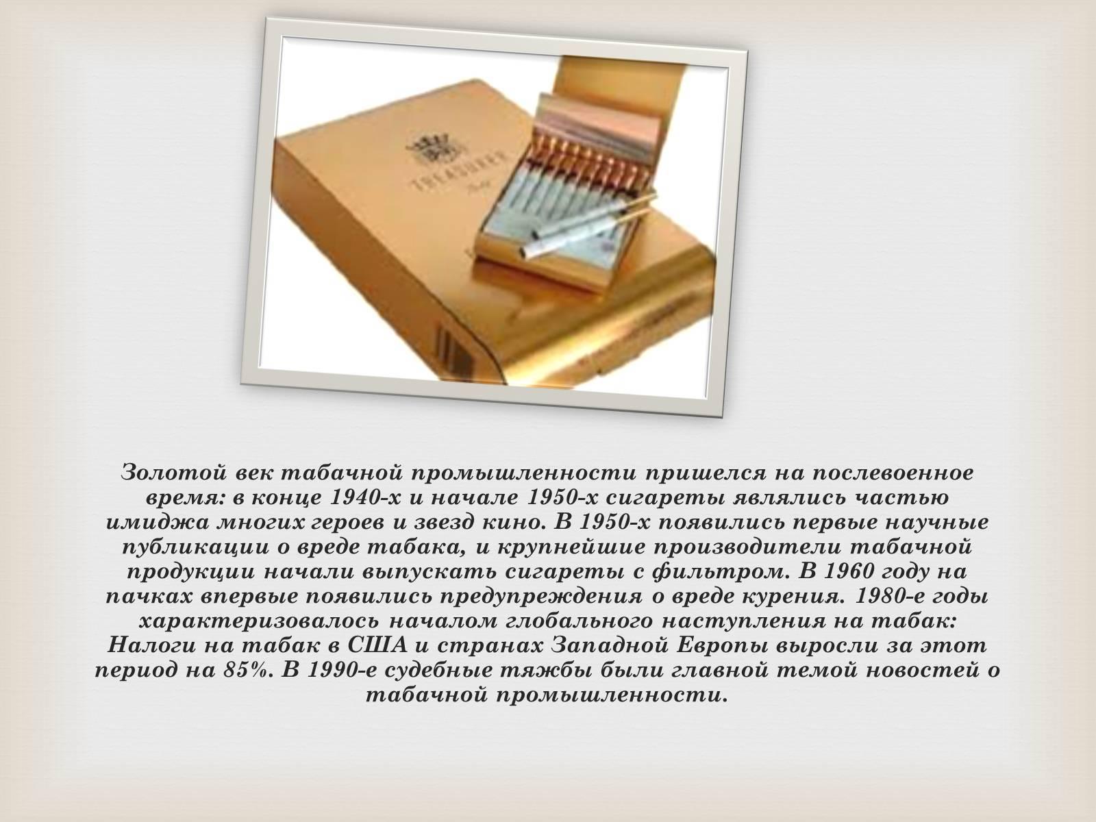 Интересные факты о курении: история появления табака и распространение табачной промышленности в мире