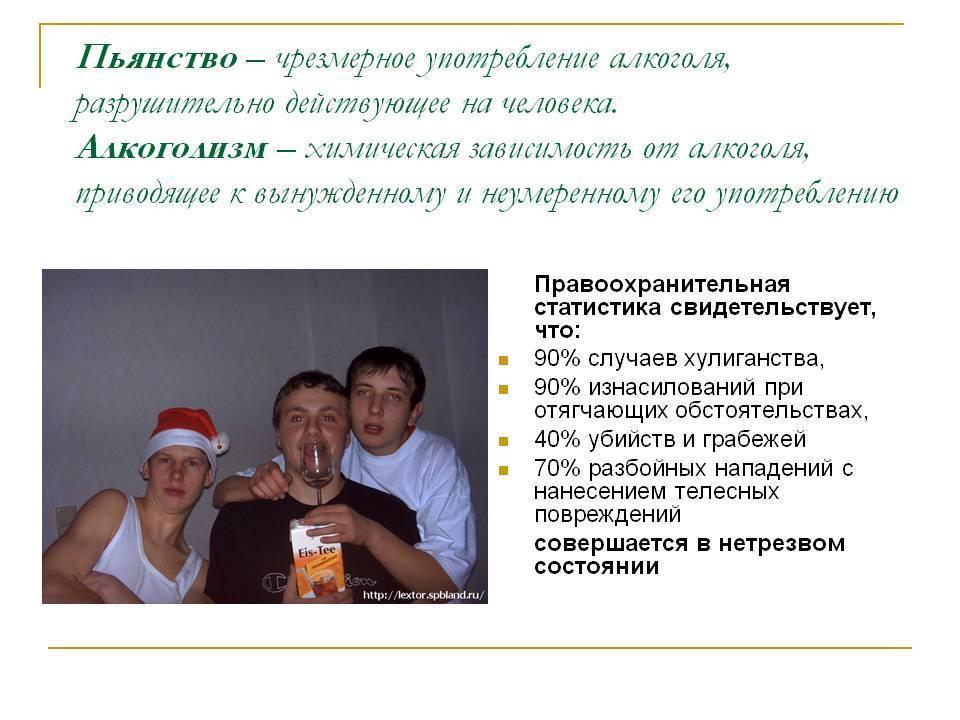 Пьянство и алкоголизм - в чем отличия