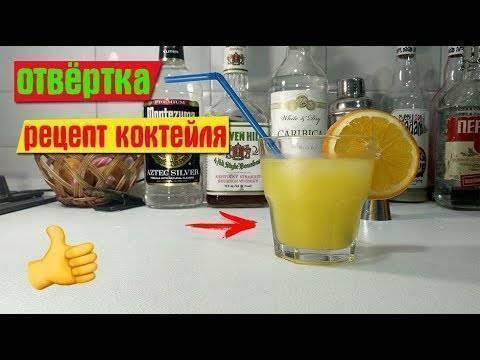Рецепты приготовления коктейля отвертка