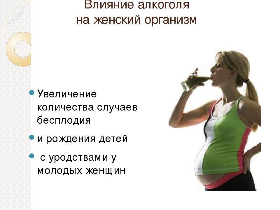 Влияние алкоголя на женский организм и репродуктивную систему женщины отравление.ру влияние алкоголя на женский организм и репродуктивную систему женщины
