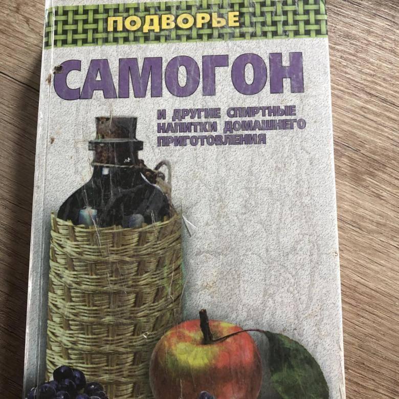 Читать книгу самогон и другие спиртные напитки домашнего приготовления ирины байдаковой : онлайн чтение - страница 1