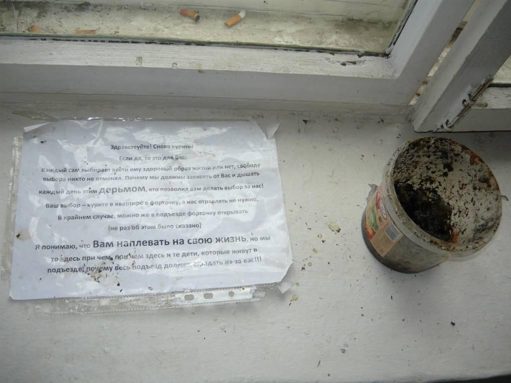 Соседи курят! как решить эту проблему?