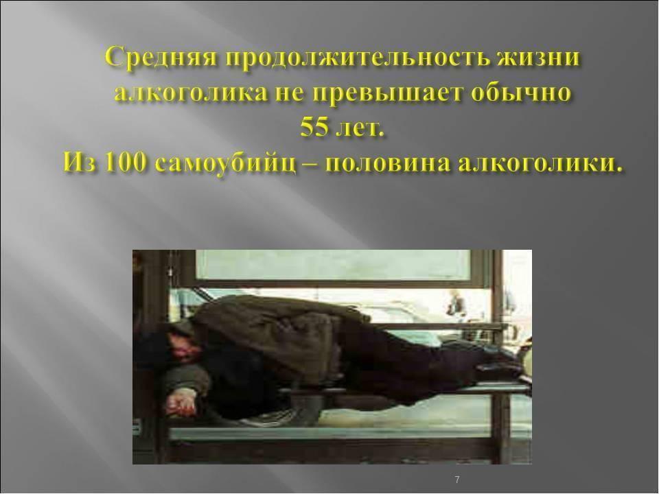Сколько живут алкоголики, средняя продолжительность жизни алкоголика мужчины, женщины