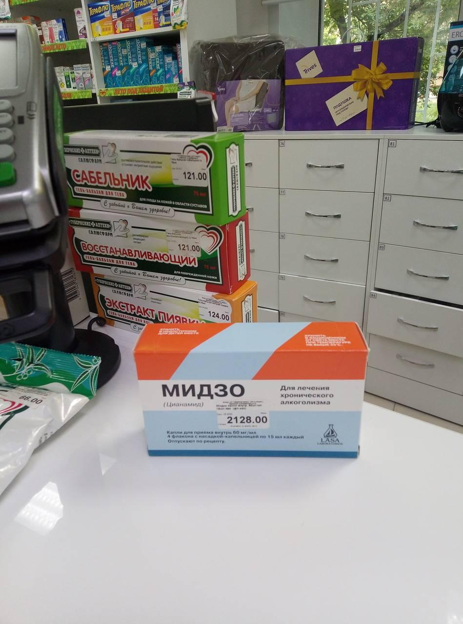 Лекарство от запоя: в аптеке, вместо капельницы, в домашних условиях