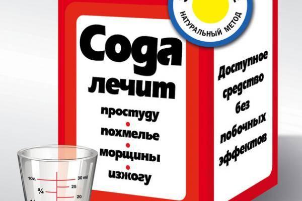 Сода при похмелье: рецепты, шипучка, методы и правила приема