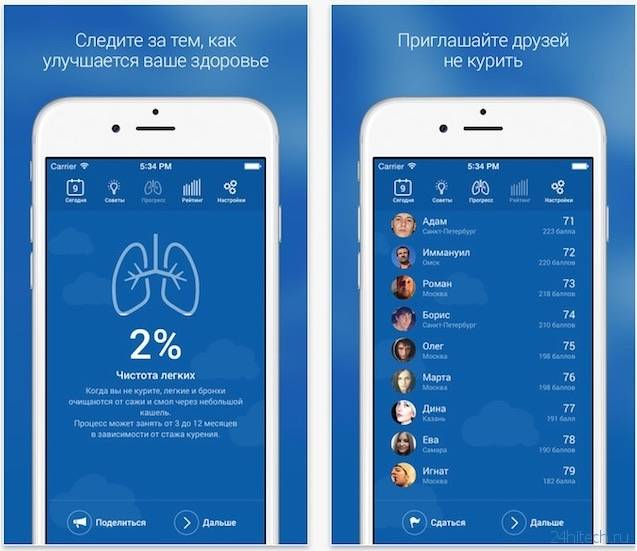 Скачать программу контроля завершения курения. приложение «не курю», или как бросить курить при помощи iphone - инфо по медицине