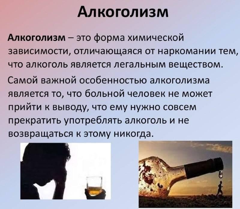 Бытовое пьянство и алкоголизм — признаки, симптомы, отличия