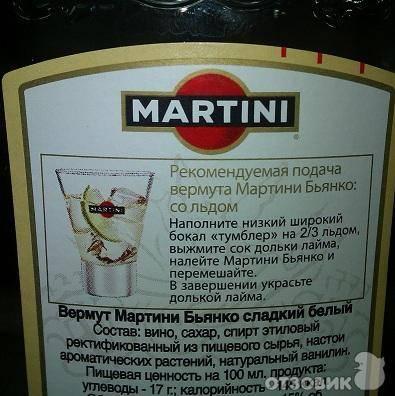 С каким соком пьют мартини: с чем лучше пить бьянко, россо — апельсиновым, вишневым или другим соком, как правильно разбавлять, пропорции
