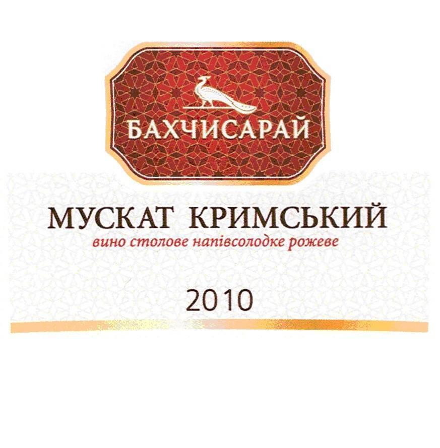 """Вина """"бахчисарая"""" - названия, описание, обзор и отзывы"""