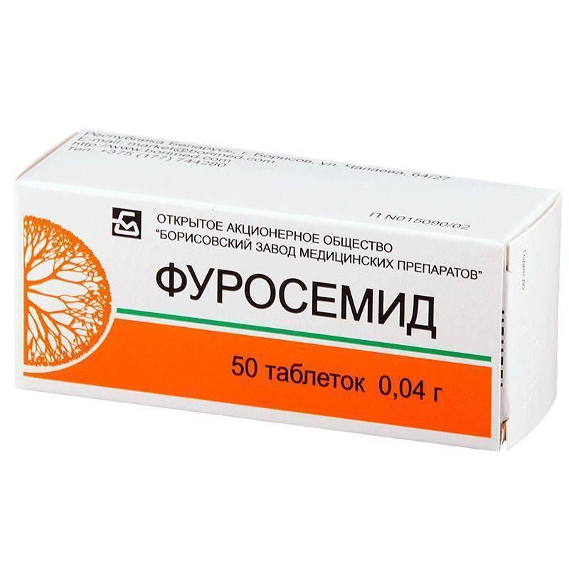 Верошпирон мочегонное средство при отеках