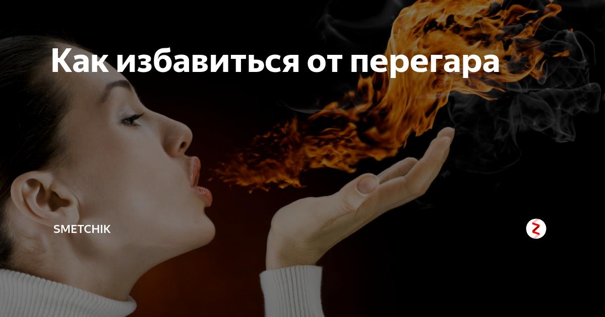 Как избавиться от похмельного запаха изо рта