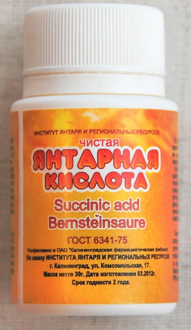 Применение янтарной кислоты в таблетках для облегчения похмелья