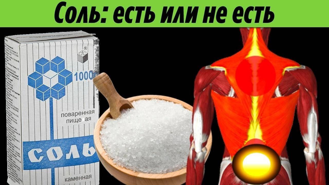 Польза соли для организма человека. польза соли для организма