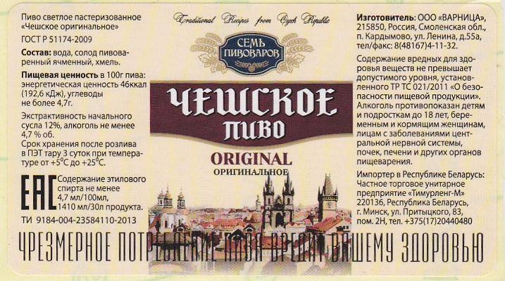 Чешское пиво и его особенности