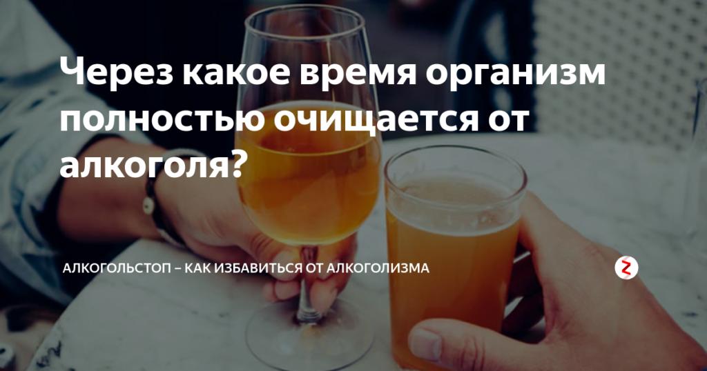 Диспорт и алкоголь: сколько нельзя пить до и после, последствия, отзывы