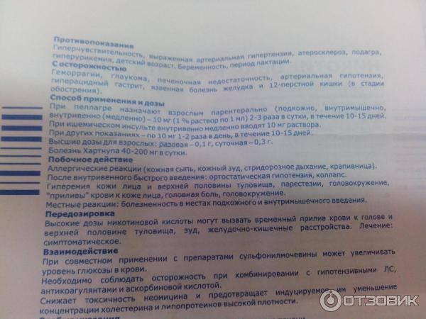 Никотиновая кислота - применение, инструкция