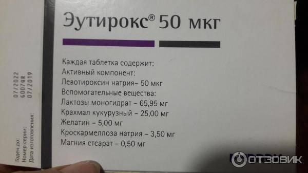 Эутирокс при щитовидной железе: как работает лекарство, доза таблеток после удаления органа, при узлах, гипертиреозе