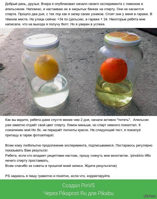 """Лимонная настойка а-ля """"лимончелло"""""""