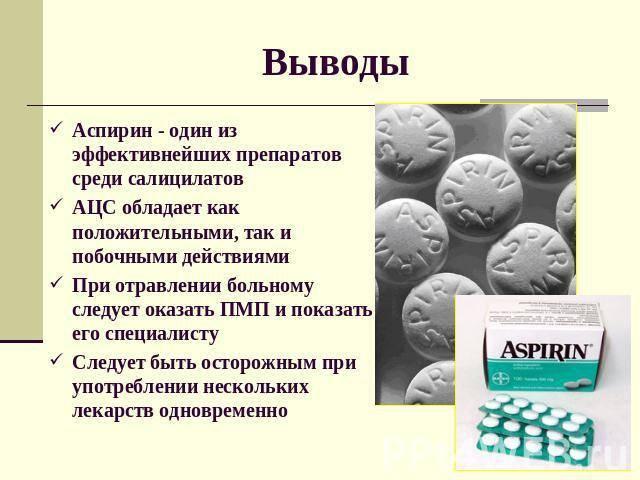 Передозировка аспирином – смертельная доза, симптомы и последствия отравления - все о болезнях