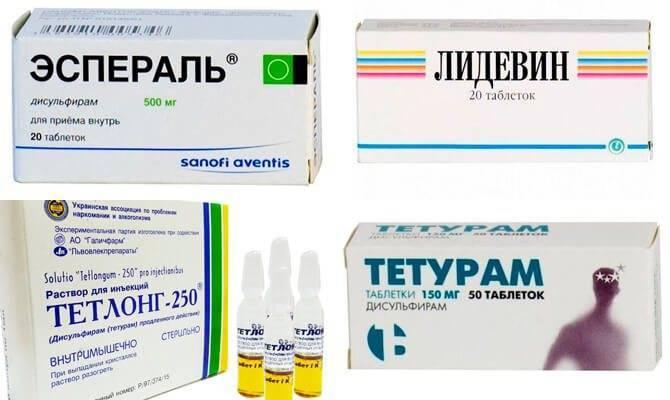 Препараты вызывающие рвоту при употреблении алкоголя